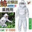蜂防護服 ラプター3 V-1000 業務用 スタンダード 本体のみ スズメバチ対策 蜂から身を守る 蜂駆除 蜂の巣駆除 ディックコーポレーション