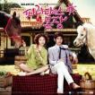 OST / パラダイス牧場 (SBS韓国ドラマ)[オリジナルサウンドトラック サントラ][韓国 CD]SMCD215
