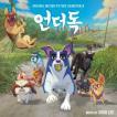 (予約販売)OST / UNDERDOG (アンダードッグ)[韓国 映画][OST サントラ][韓国 CD]