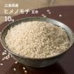 新米 ヒメノモチ 10kg 玄米 広島県産 令和2年産