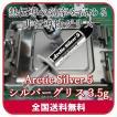 シルバーグリス 3.5g Arctic Silver 5
