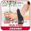 親指 サポーター 腱鞘炎 バネ 指 突き指 怪我 防止・手痛 軽減 指 スプリント 固定 用 軟性スプリント 調節 可能 フリーサイズ ブラック 左右 兼用