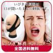 いびき 解消 サポーター 矯正 解消 サポーター 顎 サポーター 安眠 不眠 快眠 サポーター 快適 な 眠り へ 顎 関節症 予防 鼻呼吸 矯正 無呼吸症候群