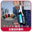 iqos アイコス 専用 ケース カバー ポーチ PU レザー カラフル シンプル PU レザー iQOS ケース アイコス ケース 専用 ケース カバー