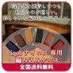 iqos アイコス 専用 ケース 編み込み カラビナ付 カバー ポーチ PU レザー カラフル シンプル iQOS ケース