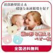 ベビー 赤ちゃん 枕 向きグセ ぐっすり 安定 新生児 6か月 低反発 頭の形 整える 絶壁防止 ドーナツ 人気