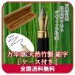 万年筆 天然竹製 細字 プレゼント ギフト 贈り物 成人式 卒業式 祝い 記念 [ケース付き]