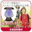 電撃殺虫器 ソーラー 殺虫 LEDライト 捕虫機 蚊取り器 自動点灯式光センサーライト 殺虫モード 照明モード