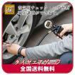 タイヤエアゲージ エアゲージ デジタル 空気圧計 100PIS 600kpa