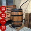 雨水タンク(雨水貯留槽) ウイスキー樽 「新・樽王250L」 【送料無料】 雨水貯留タンク