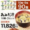 【世田谷自然食品公式】おみそ汁10種セット(10種類×3食)30食入り×3セット(計90食)(まとめ買い割引適用)