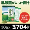 【世田谷自然食品公式】乳酸菌が入った青汁30包入