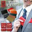名刺入れ メンズ 本革  本牛革 栃木レザー 名入れ無料 カードケース レディース 日本製 ヌメ革 ギフト