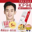KF94マスク 正規品 トライマスク 5枚  韓国マスク 不織布マスク 4層構造 個包装 口紅がつきにくい 呼吸がラク 花粉対策 高機能マスク