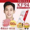 【テレビで話題沸騰中!】正規品 トライKF94マスク 100枚  不織布マスク 4層構造 個包装 口紅がつきにくい 呼吸がラク 花粉対策 韓国マスク 高機能マスク KF94