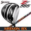 SRIXON Z565 ドライバー RX カーボ...