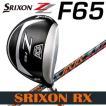 SRIXONF65フェアウェイウッドRXカーボンシャフトダンロップDUNLOPスリクソン(正規取り扱い店メーカー保証有り)送料込