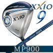 ダンロップ ゼクシオ 9 メンズ ドライバー MP 900 カーボンシャフト XXIO9 ナイン 新品 (正規取り扱い店 メーカー保証有り)送料込