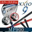 ブラックカラーカスタムダンロップXXIO9ゼクシオナインメンズフェアウェイウッドMP900カーボンシャフト新品(メーカー保証有り)送料込FW
