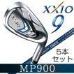 ダンロップ ゼクシオ 9 メンズ アイアン5本セット MP 900 カーボンシャフト XXIO9 ナイン 新品 (正規取り扱い店 メーカー保証有り)送料込