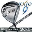ダンロップ ゼクシオ 9 ドライバー Miyazaki Melas メラン カーボンシャフト XXIO9 ナイン 新品 (正規取り扱い店 メーカー保証有り)送料込