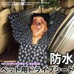 犬 猫 ペット 防水シートカバー ドライブシート 肉球  リアシートカバー 後部座席用  雨の日 アウトドア いぬ ねこ