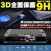 3D ガラスフィルム 保護フィルム iPhone 7 iPhone7 iPhone 6 6s  plus  9H 0.26mm 全面保護 保護フィルム  新入荷記念期間限定価格!