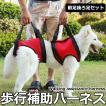 犬 猫 ハーネス 介護 前足後ろ足セット 歩行補助 ペット 服  胴輪 キャット ドッグ