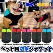 犬 ジャケット ベスト ウェア ペット 服 小型犬 大型犬 中型犬 防寒 防水