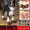犬 靴 ブーツ シューズ ペット 犬 猫 ドッグ 肉球保護 ペットグッズ 4ピース
