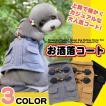 犬 コート ジャケット ベスト ウェア アウター ペット 服 小型犬 中型犬 防寒