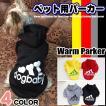 犬 猫 パーカー トレーナー ウェア ペット 服 犬服 小型犬 大型犬 中型犬 防寒