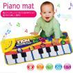 ピアノ マット シート キーボード 知育玩具 演奏 おもちゃ 子供 キッズ