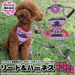 犬 猫 ハーネス リード付 ペット 服 ボヘミア ピンク  胴輪 キャット ドッグ メッシュ