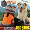 犬 靴 防水シューズ ブーツ 反射素材 ペット ドッグ 肉球保護 滑り防止 肉球保護 ペットグッズ 4ピース