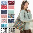 エコバッグ レジ袋 買い物袋 折り畳み レジかご コンビニサイズ 鞄 大容量 ショッピングバッグ 防水