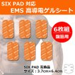 SIXPAD Abs Fit シックスパッド アブズフィット/アブズフィット2対応 EMS 互換 ジェルシート(腹筋用)6枚入り 交換用粘着 ジェルパッド 替えパッド