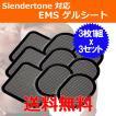 スレンダートーン 対応 EMS用 互換交換パッド 替えパッド ジェルシート 3枚x3セット 合計9枚 正面用 3枚 + 脇腹用 6枚