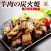 国産牛 炭火焼 80g×3パック 送料無料 メール便 牛肉 肉 ギフト ご飯のお供 レトルト 常温保存OK 非常食 おつまみ おかず  おすすめ 日持ち 常温