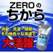 酵素水 ZEROのちから(濃縮液) 500ml