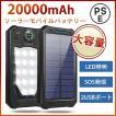 【進化版】PSE認証 ソーラー 充電器 モバイルバッテリー 大容量 20000mAh 18LED 薄型 防水 電池残量表示 耐衝撃 携帯 急速充電 二台同時充電可 アウトドア