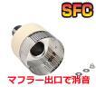 マフラー 排気系 マフラーのテールで消音するマフラー インナーサイレンサー インナーバッフル もっと消音サイレンサー