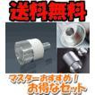 テールで消音するサイレンサー インナーサイレンサーの もっと消音サイレンサーと普通のテールアウターのお得なセット 送料無料