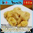 エビマヨネーズ 130g  冷凍食品 簡単料理 えび 海老 ...