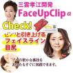 SALE(三雲孝江プロデュース) フェイスアップクリップα ショップチャンネル人気 /正規販売店