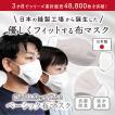 布マスク 日本製 【抗菌防臭 吸水速乾】 累計販売数48,800枚を突破した布マスク 日本製