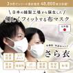 快適布マスク 「さら衣」 【抗菌防臭 吸水速乾 UVカット】 累計販売数48,800枚を突破した布マスク 日本製