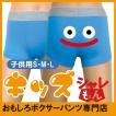 男児女児ニコニコボクサーパンツ(青)(コットン)(キッズ用)おもしろ雑貨プレゼント用パンツ RPG・スマイル好きに! /E3/ シャレもん