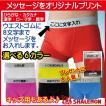 名入れ ボクサーパンツ (選べる6色)(コットン)オリジナルグッズ 結婚祝い 誕生日 還暦 赤い パンツ 名前入り プレゼント シャレもん