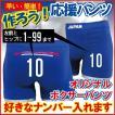 サッカー ユニフォーム 番号 名入れ ボクサーパンツ(ロイヤルブルー)(ナイロン)スパイク ボール tシャツ オリジナル /F12/ シャレもん